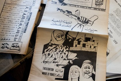 A Pro-Palestinian newsletter from Duncan's personal collection</br>